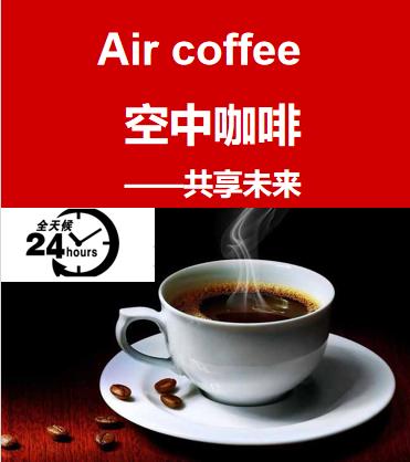 Air coffee空中咖啡合伙人