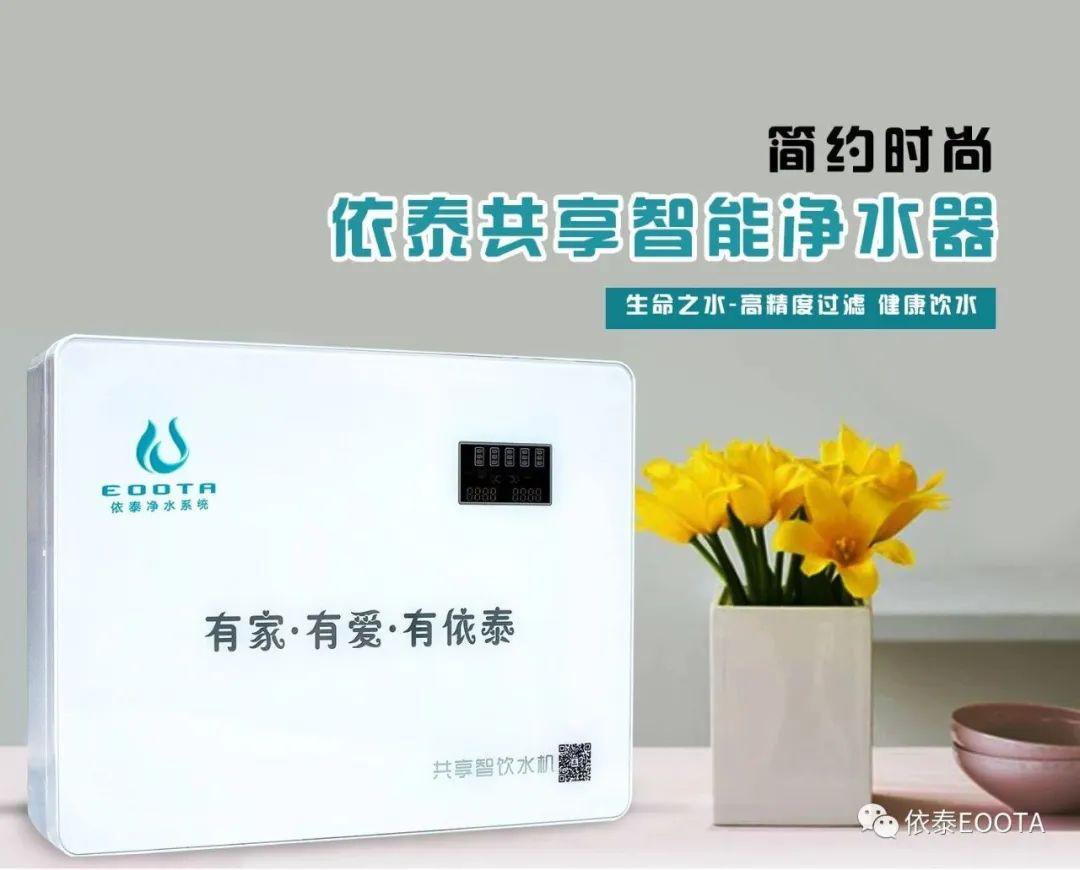 依泰智能家庭A6型净水机